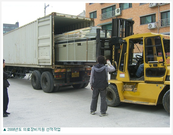 2006~2009] Shipping operations medical equipment, support